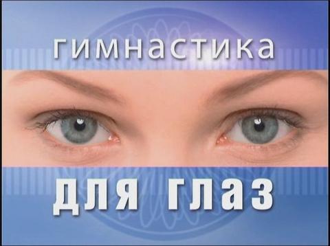 Если в течение дня у вас сильно устали глаза, то выполните несколько простых упражнений дня снятия усталости с глаз: