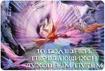 10 болезней передающихся дух…