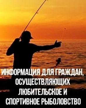 Официально опубликованы новые правила рыболовства для пяти бассейнов