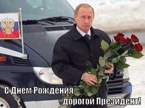 Поздравление президента российской федерации с днем рождения
