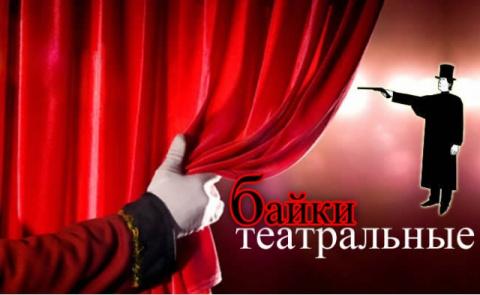 Актёрские байки, театральные истории