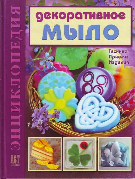 Энциклопедия - декоративное мыло