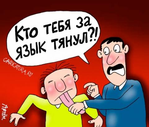 Региональный сленг нашей страны )))
