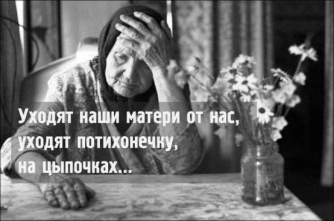 «Уходят матери»: трогательно…