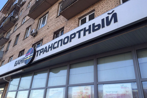 Центробанк отозвал лицензию у банка «Транспортный»