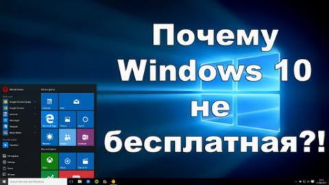 Почему Windows 10 на самом деле не бесплатная