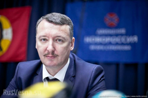 Новое от Стрелкова (23. 09. 2015)
