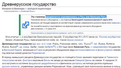 Киевскую Русь на Википедии п…