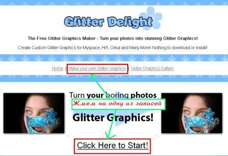 Сайт для добавления белого блеска на фото