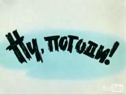 1 января 1969 года вышел первый выпуск мультфильма «Ну, погоди!»