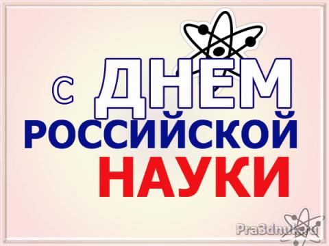 КАЛЕНДАРЬ на ФЕВРАЛЬ 2016 г.