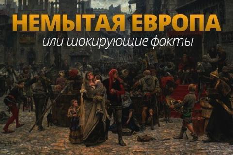 НЕМЫТАЯ ЕВРОПА ИЛИ ШОКИРУЮЩИЕ ФАКТЫ