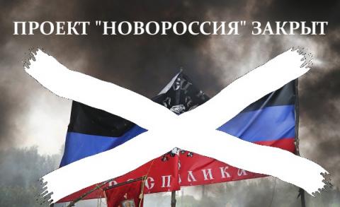 Новороссии больше нет!!!