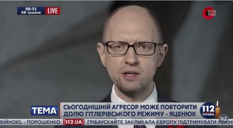 Яценюк: Сегодняшний агрессор может повторить судьбу гитлеровского режима