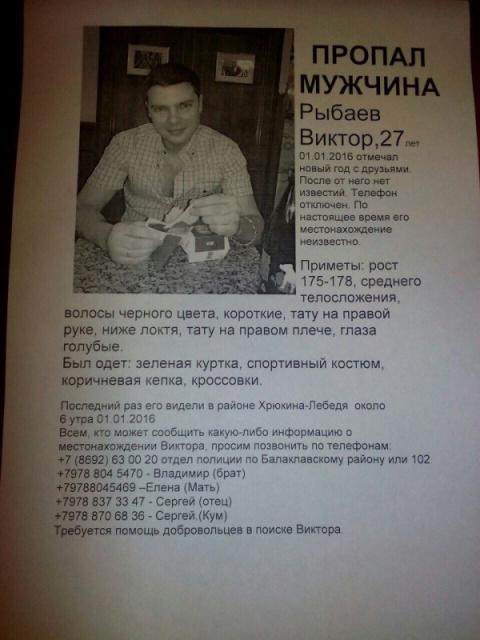 В новогодние праздники в Севастополе и Щелкино, пропали двое парней (фото)