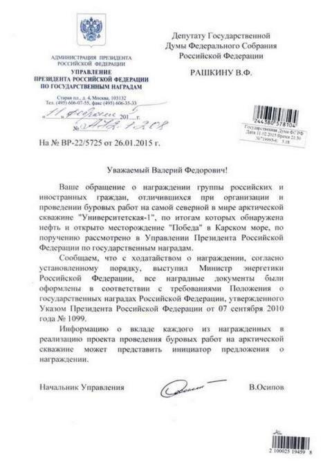 Рашкин получил ответ на запрос по поводу награждения  сына Сечина.