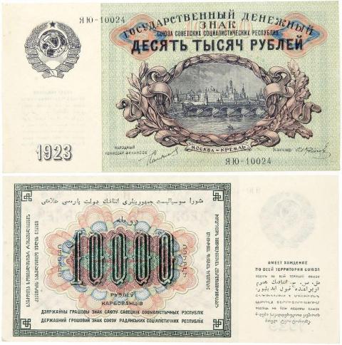 Россия. 10 000 рублей