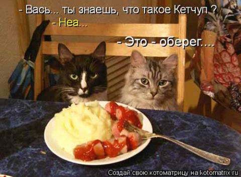 кетчуп это оберег