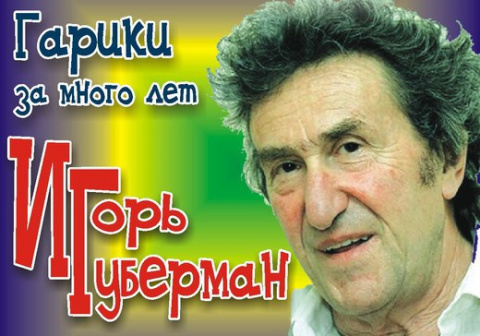 Гарики Игоря Губермана!