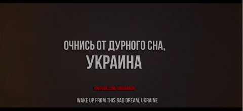 """Рунет """"взорвал"""" клип: Враг уже у ворот"""