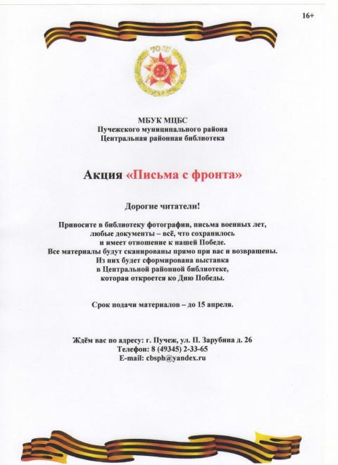 """Акция """"Письма с фронта"""""""