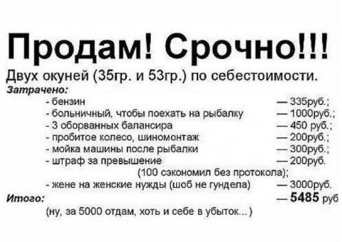 ЧЕТВЕРГ - РЫБНЫЙ ДЕНЬ...