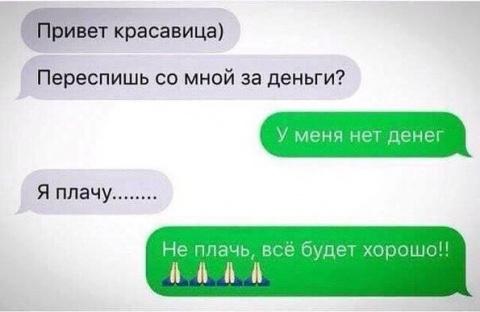 Про плату за секс )))))