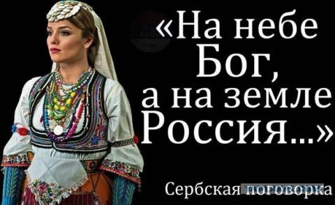 Я - Русская! Часть 2. (Ответ интернетным троллям всех мастей).