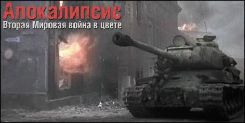 Вторая мировая война: уникальные кадры в цвете