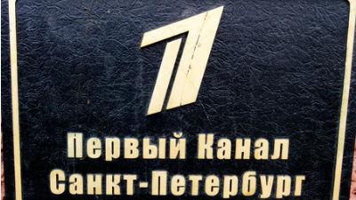 Первый канал и ВГТРК получат…