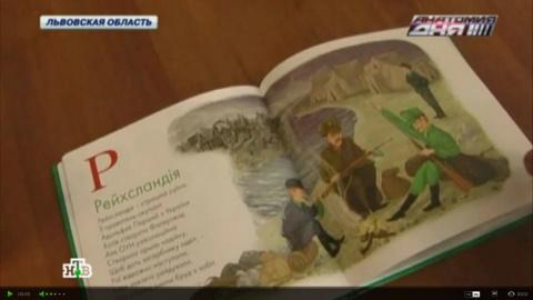 Изданная на Украине «Повстанческая азбука» учит школьников рубить москалей