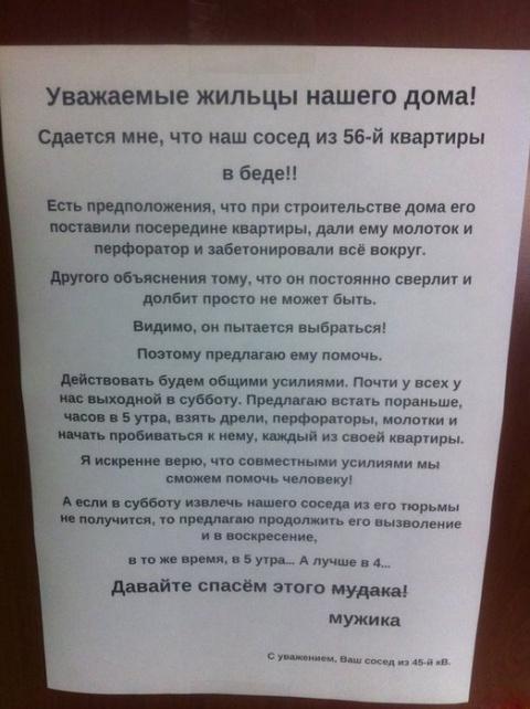 СОСЕДЯМ ПОСВЯЩАЕТСЯ)