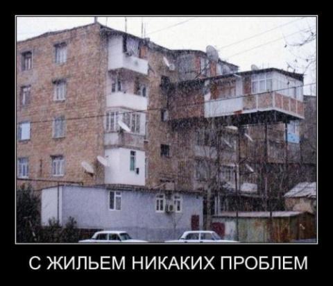 Умом Россию не понять, часть 4