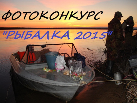 "ФОТОКОНКУРС  ""РЫБАЛКА 2015"""