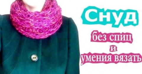 Вяжем ультрамодный шарф-снуд…