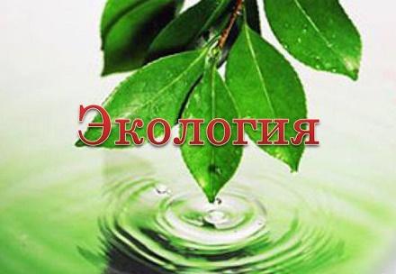 Экологическое состояние рыбохозяйственных водоемов России.