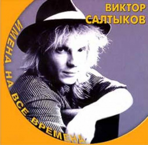Виктор Салтыков. Белая ночь