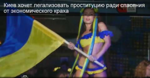 Новые киевские власти всерьез намерены легализовать проституцию. (видео)