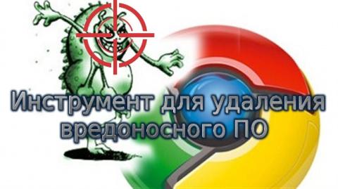 Быстрое удаление вредоносного ПО в Google Chrome