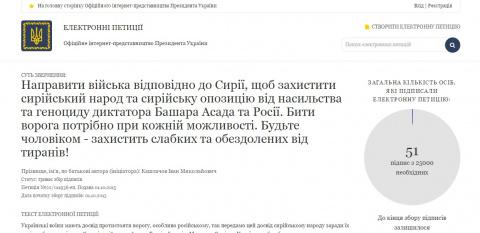 Порошенко призывают отправить войска в Сирию.Петиция