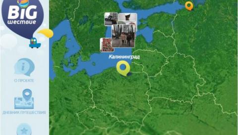 BIGшествие от Калининграда д…