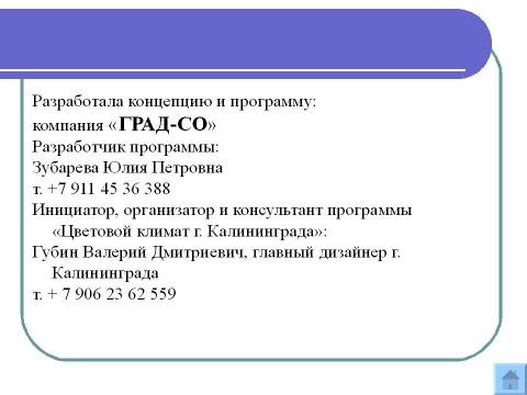 Колористика города Калининграда. Регламент