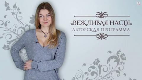 Депутатская мера видео от Вежливой Насти