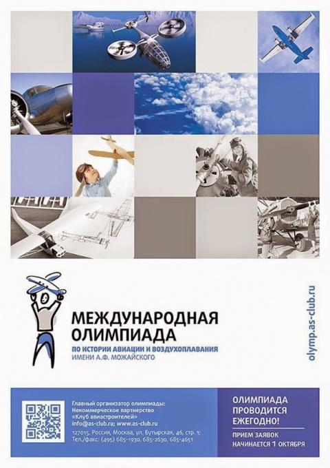 Международная Олимпиада по истории авиации и воздухоплавания им. А.Ф. Можайского