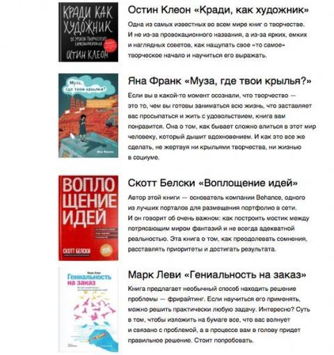 20 книг для творческих людей