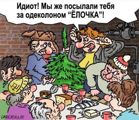 Новогодние озорные карикатуры