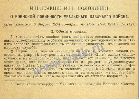 МЯТЕЖ В УРАЛЬСКОМ КАЗАЧЬЕМ ВОЙСКЕ В 1874 ГОДУ