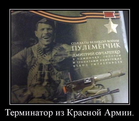 Богатырь из Красной армии