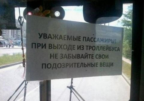 """""""Держать за идиота"""" - это за…"""