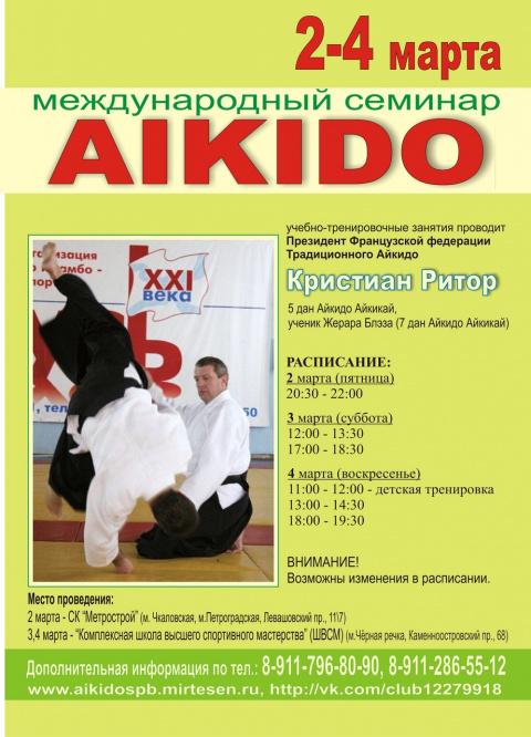 Приглашаем на Международный семинар Айкидо!